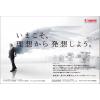 キヤノン ITソリューション事業部 雑誌広告