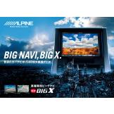 ALPINE BIGX 新聞・雑誌広告