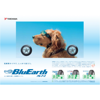 横浜ゴム BluEarth 雑誌広告