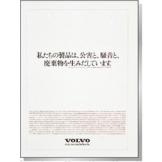 VOLVO 新聞環境広告