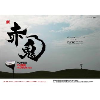PRGR PREMIUM RED 雑誌広告