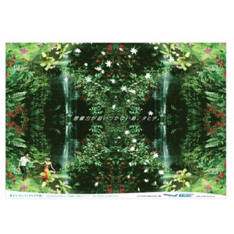 エア タヒチ ヌイ 駅貼りポスター