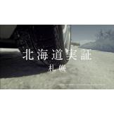 横浜ゴム  アイスガード 実証篇