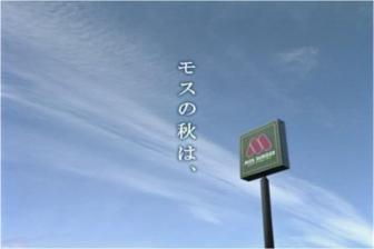 モスフードサービス タンドリーチキンバーガー篇