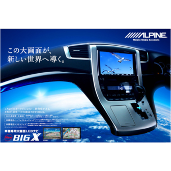 ALPINE BIGX 雑誌広告
