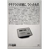 PRGR 新聞広告 全15段