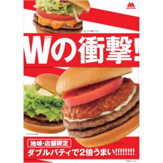 モスフードサービス 店頭ポスター