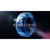 横浜ゴム BluEarth 青い地球を走りつづける篇