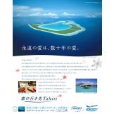 エアタヒチヌイ 雑誌広告